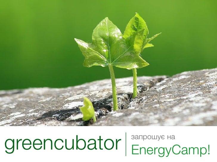greencubator   запрошує на                EnergyCamp!