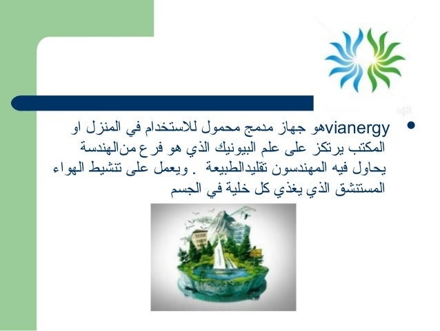 Energy from inside الطاقة من الداخل  Slide 2