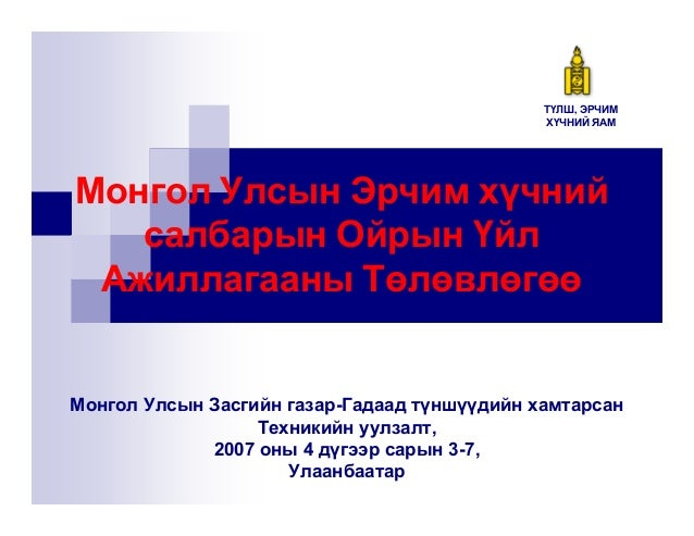 ТҮЛШ, ЭРЧИМ ХҮЧНИЙ ЯАМ  Монгол Улсын Эрчим хүчний салбарын Ойрын Үйл Ажиллагааны Төлөвлөгөө  Монгол Улсын Засгийн газар-Га...