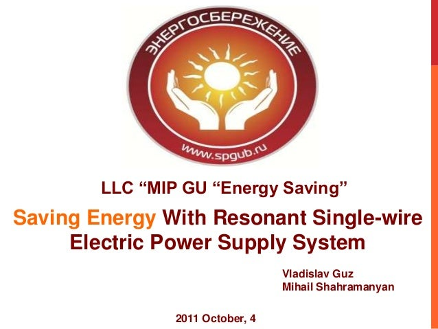 "LLC ""MIP GU ""Energy Saving""Saving Energy With Resonant Single-wire     Electric Power Supply System                       ..."