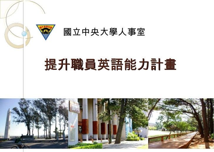 提升職員英語能力計畫 國立中央大學人事室