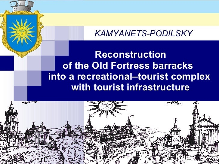 Reconstruction of the Old Fortress barracks  into a recreational–tourist complex   with tourist infrastructure KAMYANETS-P...