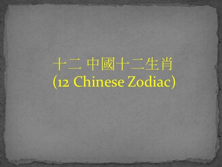 十二 中國十二生肖(12 Chinese Zodiac)