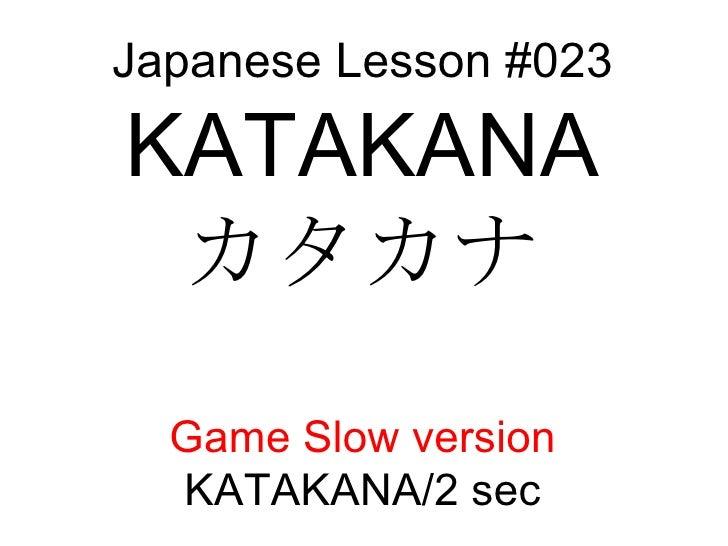 Japanese Lesson #023 KATAKANA カタカナ Game Slow version KATAKANA/2 sec