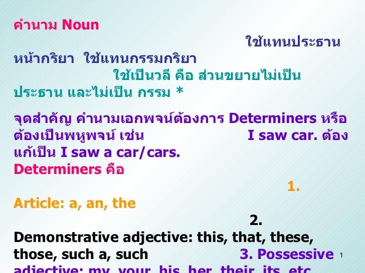 คำนาม  Noun   ใช้แทนประธาน หน้ากริยา  ใช้แทนกรรมกริยา   ใช้เป็นวลี คือ ส่วนขยายไม่เป็นประธาน และไม่เป็น กรรม  *   จุดสำคัญ...
