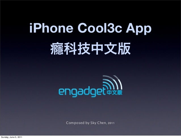 iPhone Cool3c App 科技中文版 Composed by Sky Chen, 2011 Sunday, June 5, 2011