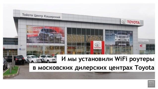 И мы установили WiFi роутеры в московских дилерских центрах Toyota