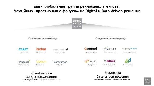 Мы – глобальная группа рекламных агентств: Медийных, креативных c фокусом на Digital и Data-driven решения Client service ...