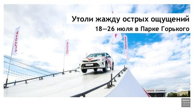 Утоли жажду острых ощущений 18—26 июля в Парке Горького
