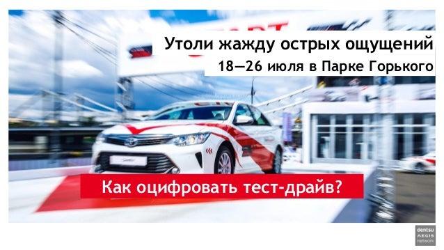 Утоли жажду острых ощущений 18—26 июля в Парке Горького Как оцифровать тест-драйв?