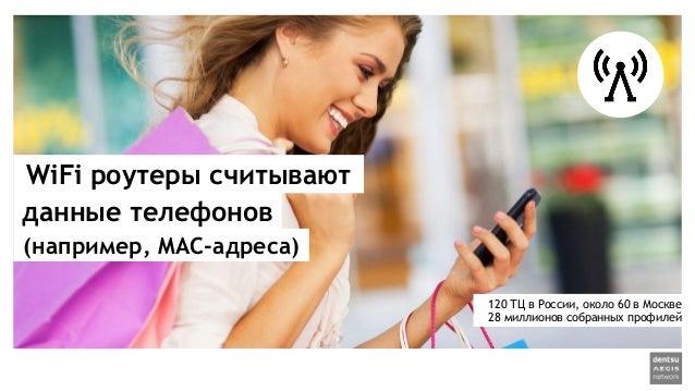 WiFi роутеры считывают (например, MAC-адреса) данные телефонов 120 ТЦ в России, около 60 в Москве 28 миллионов собранных п...