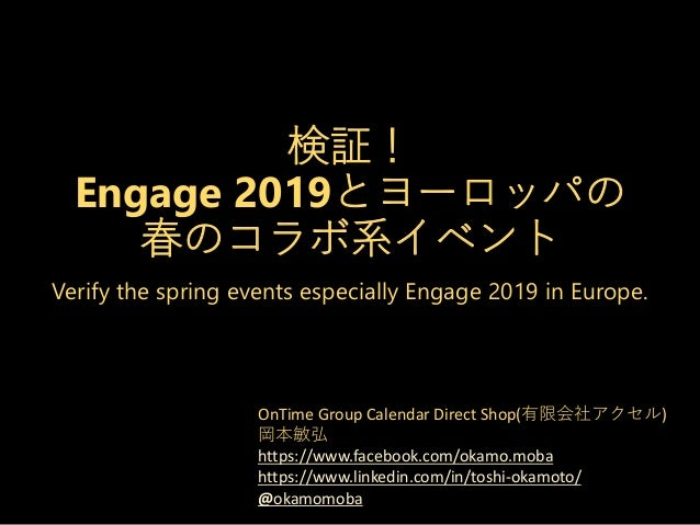 検証! Engage 2019とヨーロッパの 春のコラボ系イベント Verify the spring events especially Engage 2019 in Europe. OnTime Group Calendar Direct ...
