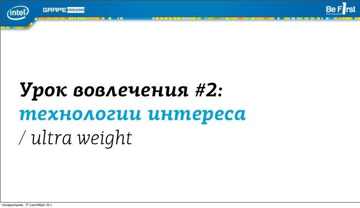Урок вовлечения #2:         технологии интереса         / ultra weightпонедельник, 17 сентября 12г.
