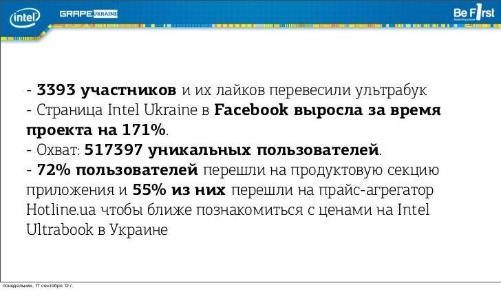 - 3393 участников и их лайков перевесили ультрабук         - Страница Intel Ukraine в Facebook выросла за время         пр...