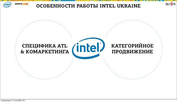ОСОБЕННОСТИ РАБОТЫ INTEL UKRAINE                       СПЕЦИФИКА ATL                    КАТЕГОРИЙНОЕ                      ...
