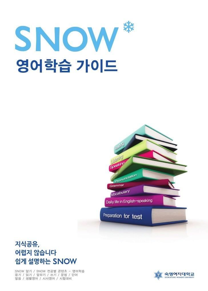영어학습 가이드