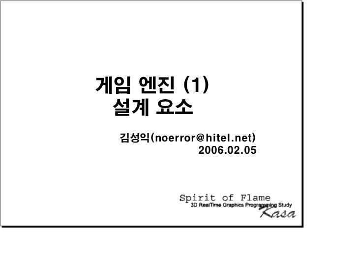 게임 엔진 (1) 설계 요소 김성익(noerror@hitel.net)            2006.02.05