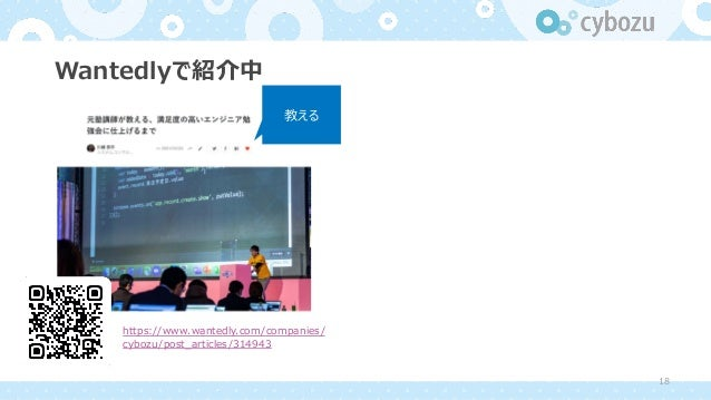 Wantedlyで紹介中 https://www.wantedly.com/companies/ cybozu/post_articles/314943 教える 18