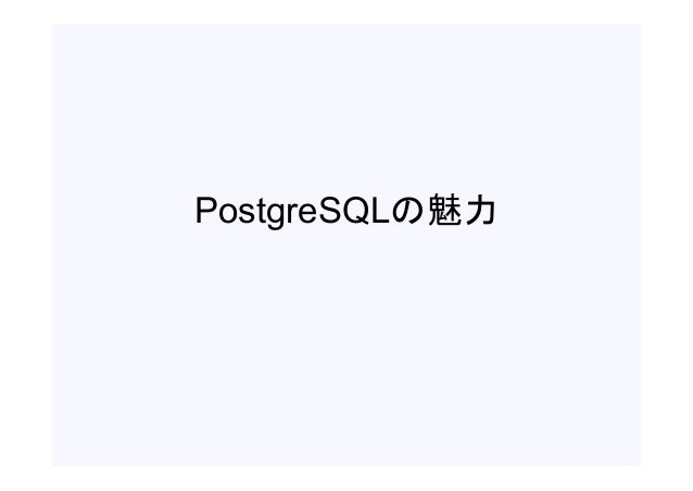PostgreSQLの魅力