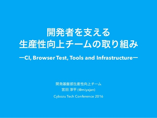 (@miyajan) Cybozu Tech Conference 2016 CI, Browser Test, Tools and Infrastructure