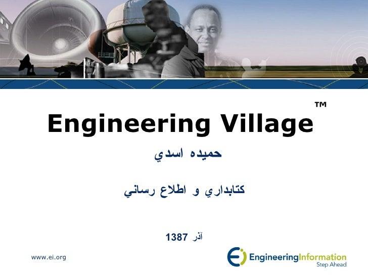 Engineering Village ™ حميده اسدي  كتابداري و اطلاع رساني آذر  1387