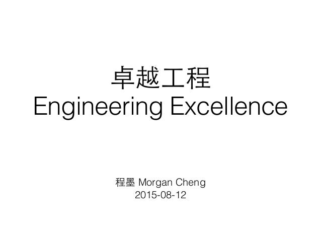卓越⼯工程 Engineering Excellence 程墨 Morgan Cheng 2015-08-12