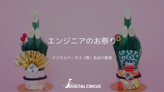 エンジニアのお祭り デジタルサーカス(株)長谷川智希