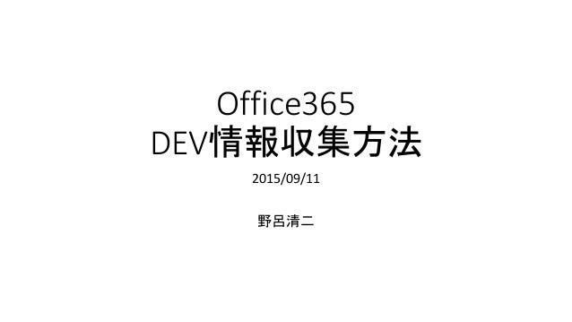 Office365 DEV情報収集方法 2015/09/11 野呂清二