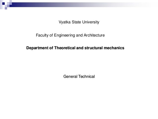 Vyatka State UniversityDepartment of Theoretical and structural mechanicsGeneral TechnicalFaculty of Engineering and Archi...