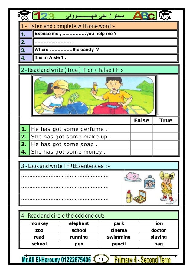 English 4th Primary 2nd Term 1 3