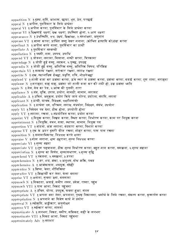 Hindi To Hindi Dictionary In Pdf