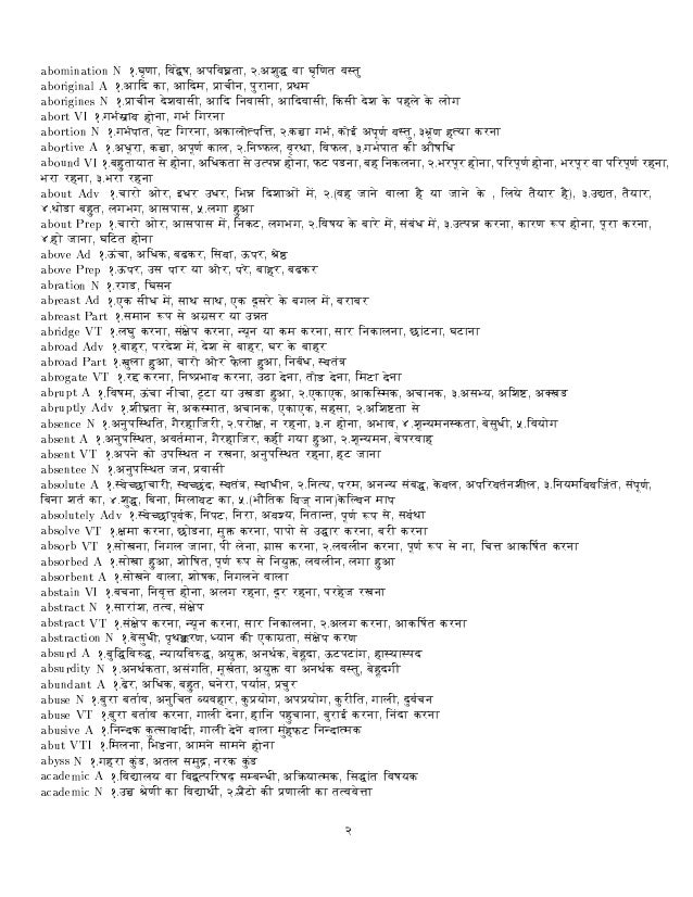 English to hindi dictionary pdf free download