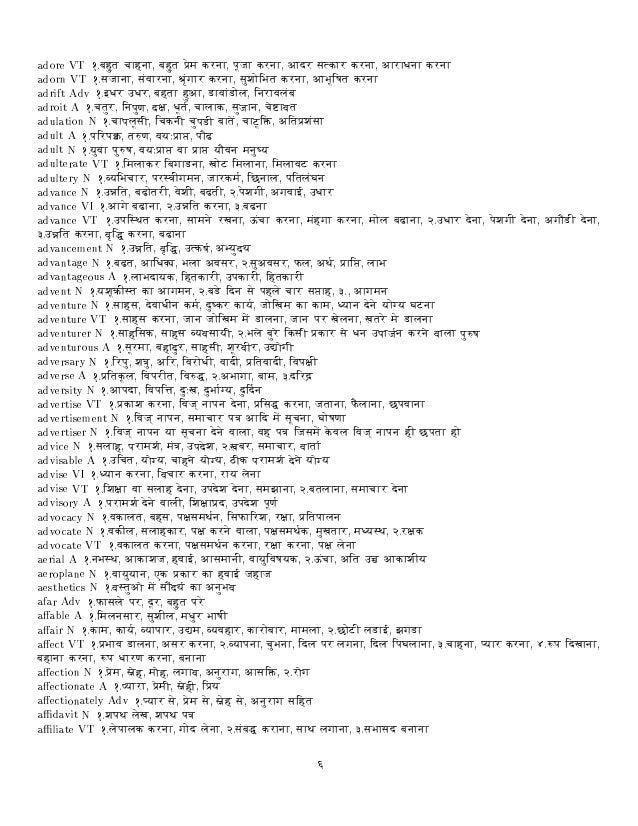 word dictionary english to hindi pdf