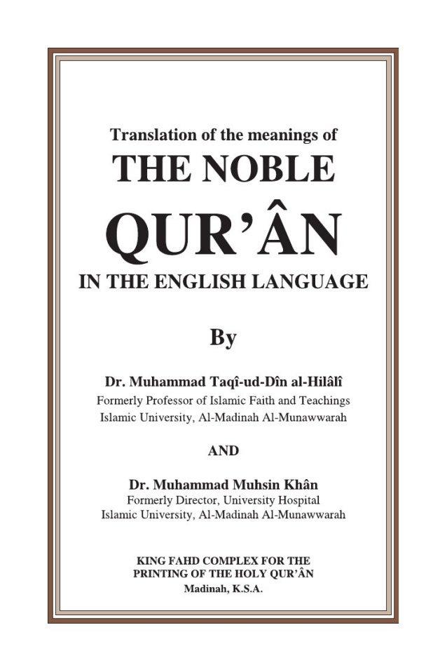 Citaten Quran English : English quran