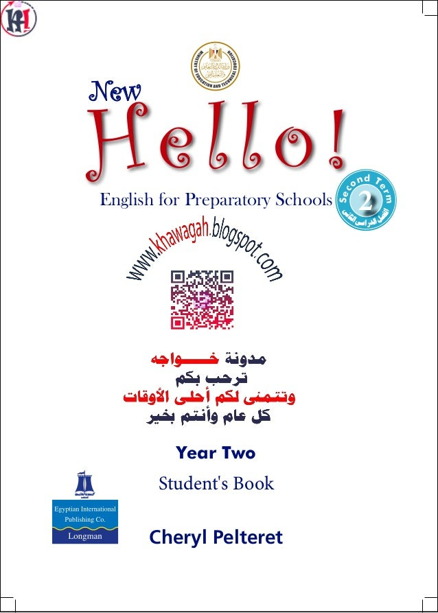 English school-books-2nd-preparatory-2nd-term-khawagah-2019