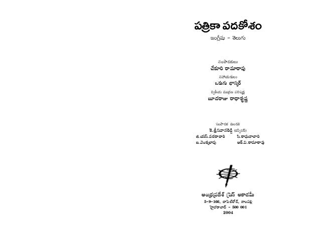 Spoken English In 24 Hours Telugu Ebook