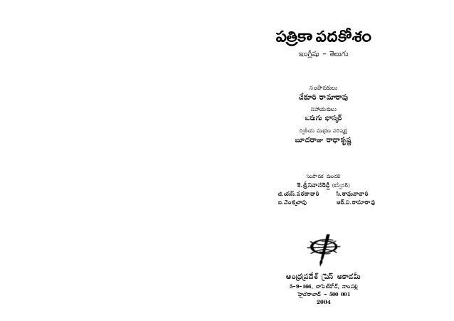 Tamil-telugu dictionary pdf download.