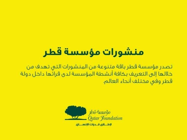 English & arabic slides