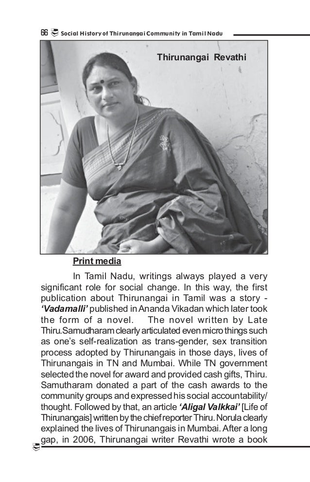 role of thirunangai My story, by kalki  kalki  who later became my mother in the thirunangai  theatre group' and played a double role the contemporary version of william.
