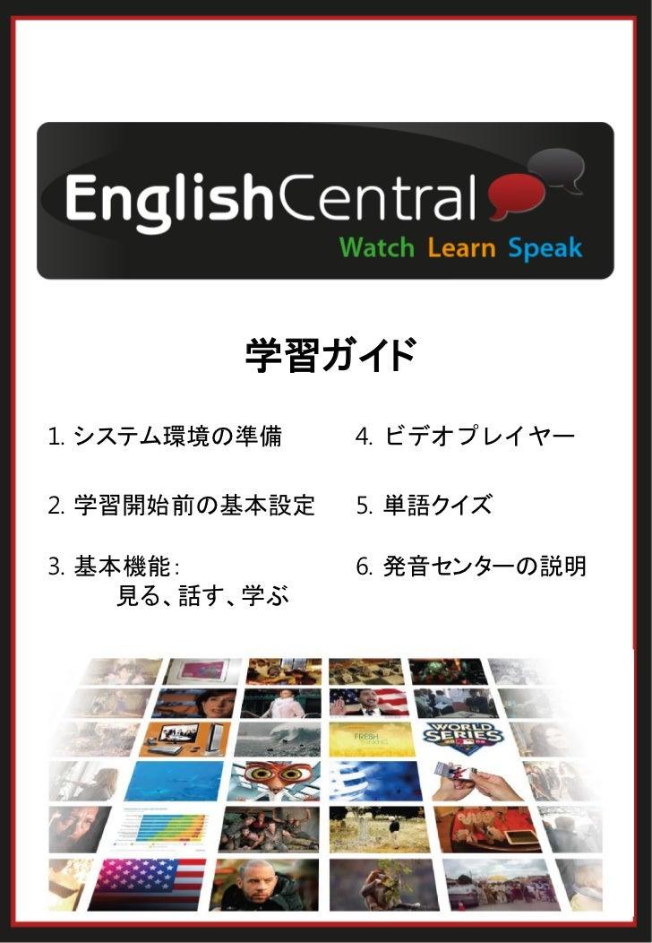 学習ガイド1. システム環境の準備    4. ビデオプレイヤー2. 学習開始前の基本設定   5. 単語クイズ3. 基本機能:        6. 発音センターの説明     見る、話す、学ぶ