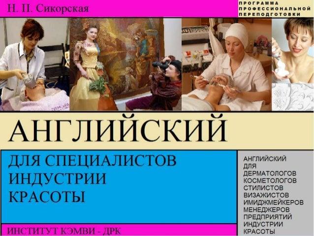    работает в индустрии красоты;   стремится построить успешную карьеру в России и за    рубежом;   хочет первым узнава...