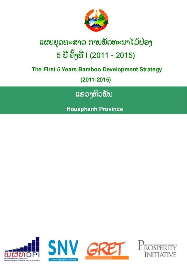 Á°¨¨÷©ê½¦¾© ¡¾−²ñ©ê½−¾Ä´É¯Èº¤5 ¯ó £˜¤ê† I (2011 - 2015)The First 5 Years Bamboo Development Strategy(2011-2015)Á¢¸¤¹ö¸²ñ−H...