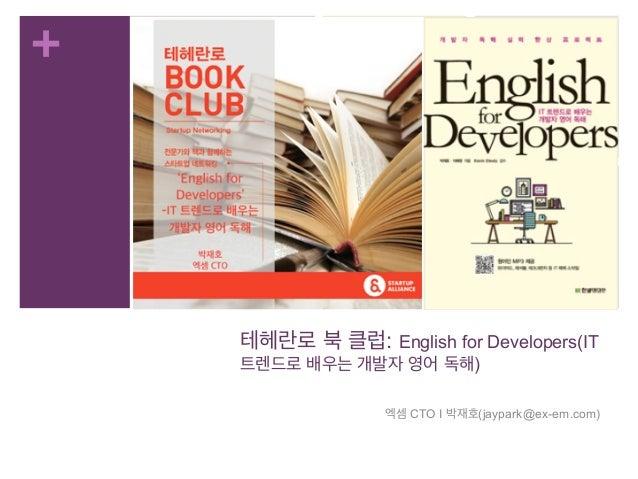 + 테헤란로 북 클럽: English for Developers(IT 트렌드로 배우는 개발자 영어 독해) 엑셈 CTO I 박재호(jaypark@ex-em.com)