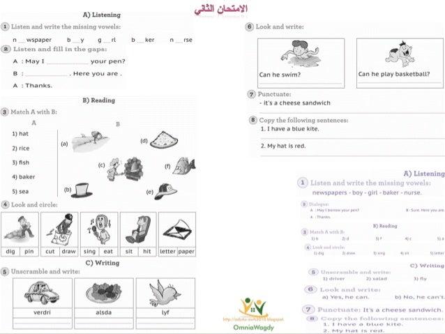 امتحانات الفصل الدراسى الثانى فى اللغة الإنجليزية للصف الثانى الابتدائى English g2 t2 general revision Slide 3