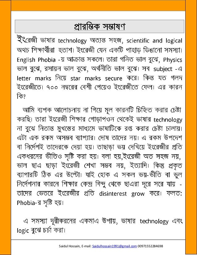 English Grammar Pdf In Bengali