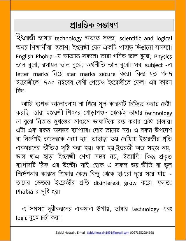 Pdf bengali grammar