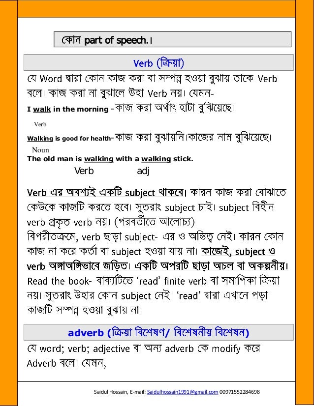 English To Bengali Grammar Book Pdf