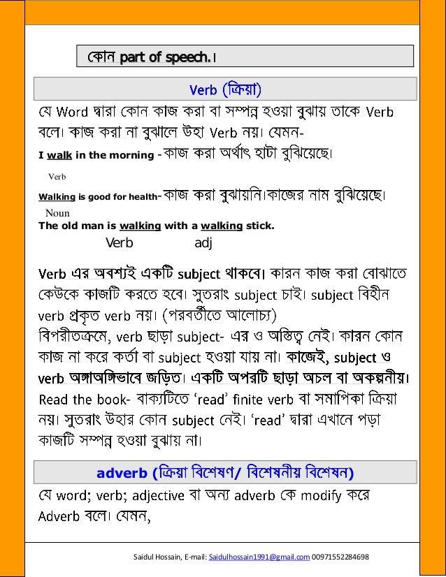 English To Bengali Grammar Book Pdf