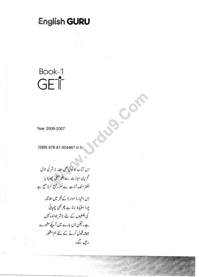 English Guru Complete Book In Urdu Language By UrFox.Com Slide 3