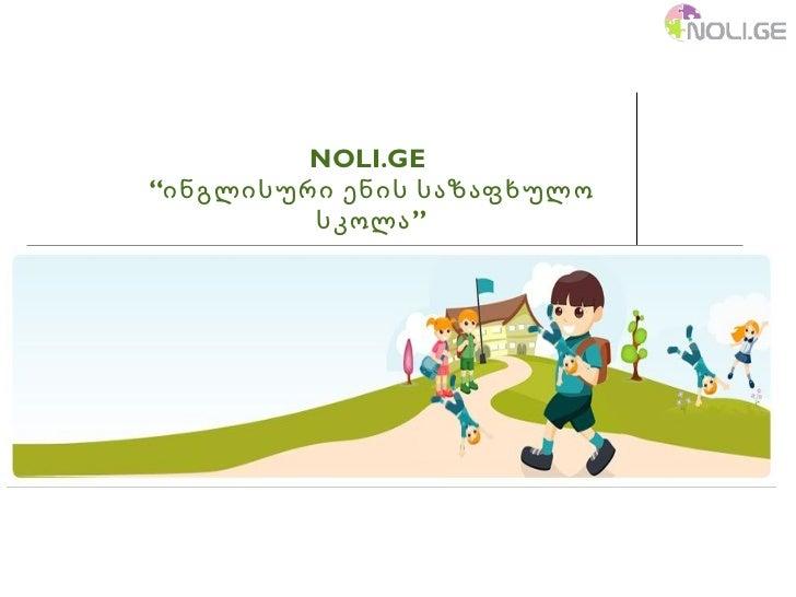 """NOLI.GE  """" ინგლისური ენის საზაფხულო სკოლა """""""